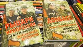 Держкомтелерадіо розробив рекомендації щодо оцінки книжок, які ввозитимуться з РФ та окупованих територій