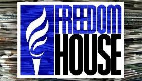Freedom House заявляє про найнижчий рівень свободи преси у світі за останні 13 років