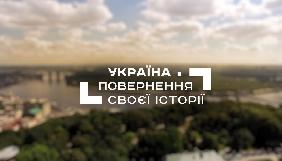 Творці фільму «Україна. Повернення своєї історії» ініціювали петицію за збереження старовинної вулиці часів Київської Русі у Києві