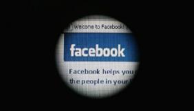Facebook визнав спроби державної дезінформації в соцмережі