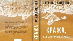 «Фоліо» випускає книжку-розслідування Наталі Влащенко про захоплення Росією Криму