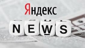Порошенка просять заборонити «Яндекс»