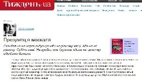 Facebook на добу обмежив доступ до сторінки «Тиждень.ua» через «мову ворожнечі» у колонці Юрія Макарова