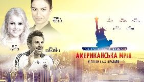 5 травня відбудеться прем'єра документального фільму «Американська мрія. У пошуках правди»