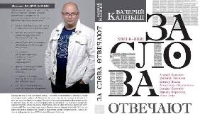 Валерий Калныш: «Я составил книгу о журналистском ремесле. Никакого политического подтекста»