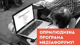 Lviv Media Forum 2017 оприлюднив повну програму
