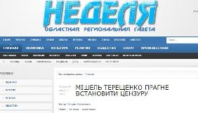 На Сумщині глухівська газета «Неделя» судиться з мером та просить у Комітету свободи слова захисту