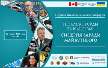 22 травня  – форум «Незалежні суди та вільні ЗМІ: синергія заради майбутнього»