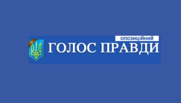 Георгиевская лента вокруг трезубца: о чем вещает «Голос правды»