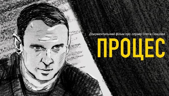 Стрічку «Процес» про Олега Сенцова покажуть у Великій Британії
