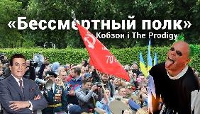 «Бессмертный полк» vs ОУН (ВИДЕО)