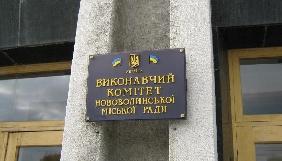 Владу Нововолинська оштрафували на 5100 грн за ненадання відповіді на запит