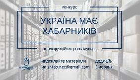 До 2 червня – прийом заявок на конкурс антикорупційних розслідувань «Україна має хабарників»