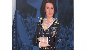 «1+1» випустить книгу про історію незалежної України очима журналістів ТСН