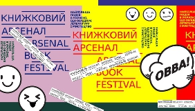 «Книжковий Арсенал» у Києві відвідають письменники з 23 країн світу
