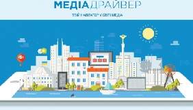 18 травня - «МедіаДрайвер» буде презентовано на VII «Книжковому Арсеналі»