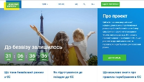 В Україні стартувала інформаційна кампанія щодо правил перетину кордону та перебування в ЄС