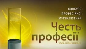 Оголошено список фіналістів журналістського конкурсу «Честь професії 2017»