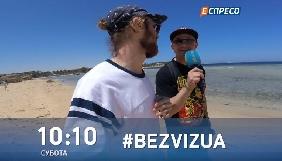 «Еспресо» запускає програму про подорожі BezvizUA