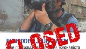 Міноборони призупинило програму Embedded journalists – прес-служба