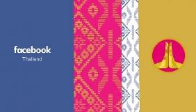 Таїланд вимагає від Facebook блокувати критичний до монархії контент