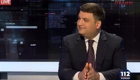 Гройсман обіцяє перевірити ефективність використання коштів на проведення «Євробачення-2017»