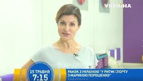 Президент сказав, що дружина не радилась з ним щодо своєї програми на каналі «Україна»