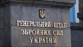 Генштаб нагадав журналістам про умови допуску на об'єкти Міноборони та ЗСУ