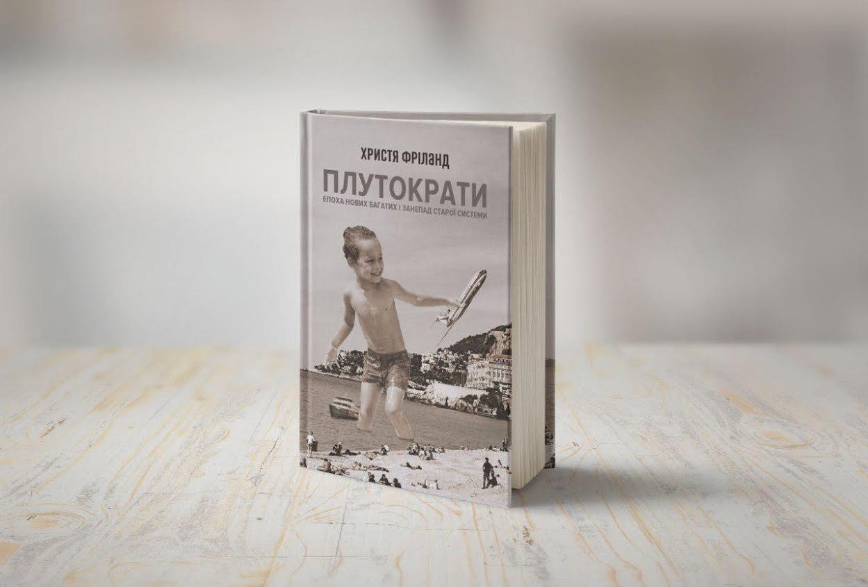 18 травня – дискусія «Плутократи в світі та Україні» з нагоди виходу книжки «Плутократи» Христі Фріланд