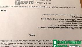 Поліція відкрила провадження щодо погроз кременчуцьким журналістам