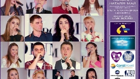 «Лтава» вибрала переможця талант-шоу «Квадрат Успіху» і готує гала-концерт