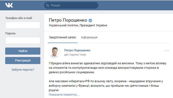 Порошенко заявив, що блокувати російські соцмережі і ресурси повинні українські провайдери