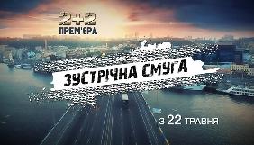 «2+2» покаже гостросюжетний серіал «Зустрічна смуга» українського виробництва