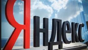 «Яндекс» про заборону: це санкції проти 11 млн українців