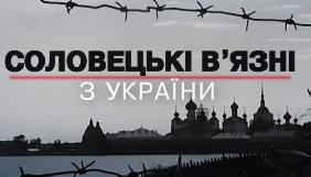 «Лтава» покаже два фільми власного виробництва про «розстріляне відродження»