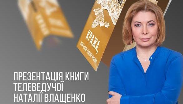 Наталія Влащенко видала книгу про окупацію Криму