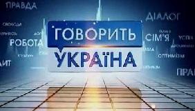 Канал «Україна» отримав попередження за кривавий випуск «Говорить Україна»