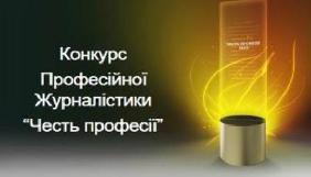 Визначено переможців конкурсу професійної журналістики «Честь професії»