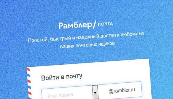 Російський холдинг Rambler&Co запускає портал з українським доменом