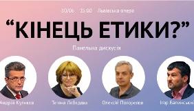 27 травня КЖЕ проведе дискусію «Кінець етики?» на Львівському медіафорумі
