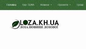 На Харківщині громадські активісти створили незалежне видання «Лоза. Новини Лозової»