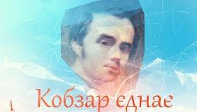 У Черкасах проходить Всеукраїнський телерадіофестиваль «Кобзар єднає Україну»