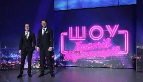 «Шоу Братів Шумахерів» канал «Україна» покаже на початку червня