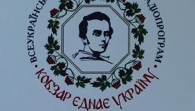 Визначено переможців фестивалю «Кобзар єднає Україну»