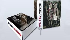 25 травня – презентаація колективної монографії «Сільська фотографія Середньої Наддніпрянщини кінця ХІХ – ХХ ст»