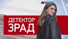 «#Детекторзрад» на «Еспресо TV»: не така страшна зрада, як її малюють