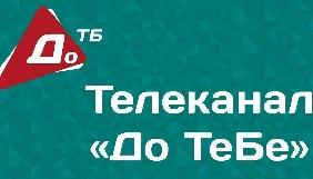 «До ТеБе» зафіксував незаконне використання своїх сюжетів телеканалами ОРДО
