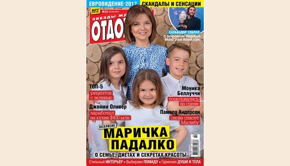 Марічка Падалко разом з дітьми потрапила на обкладинку журналу