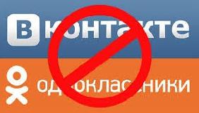 У Криму тимчасово заблокувано «ВКонтакте» та «Одноклассники» (ОНОВЛЕНО)