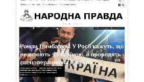 Денис Попович запустив нове інтернет-видання «Народна правда»